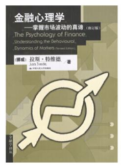 《金融心理学——掌握市场波动的真谛(修订版)》