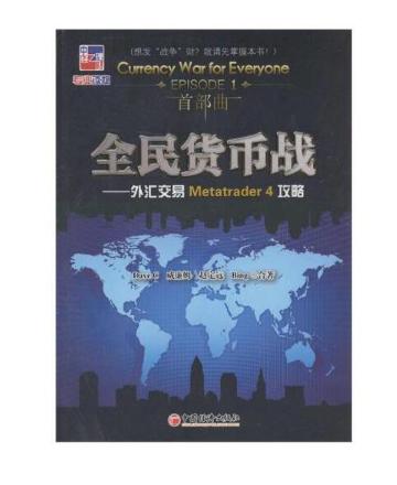 全民货币战:外汇交易Metatrader4攻略