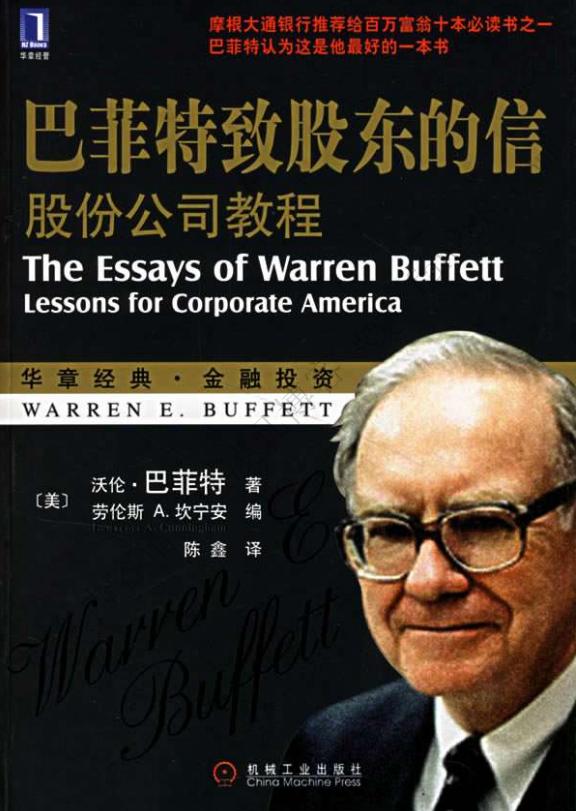 《巴菲特致股东的信》(Letters to Shareholders)