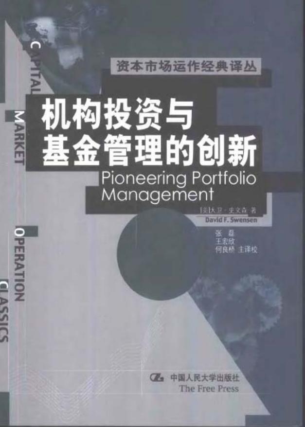 《机构投资与基金管理的创新》(Pioneering Portfolio Management)